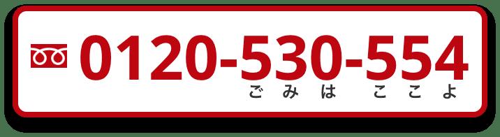 0120530554