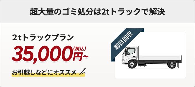 2トントラックプラン