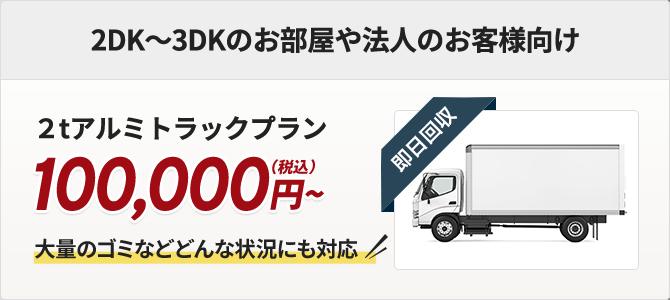 2トンアルミトラックプラン