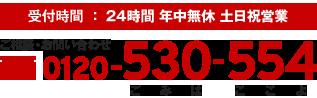 受付時間:24時間年中無休、土日祝営業、ご相談・お問い合わせ:0120-530-554